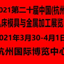2021第二十届中国(杭州)机床模具与金属加工展览会