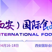 2021第十三届西安***食品博览会