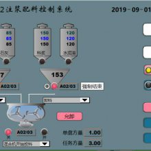 郑州同辉定制HL注浆自动配料系统PLC触摸屏程序成套系统