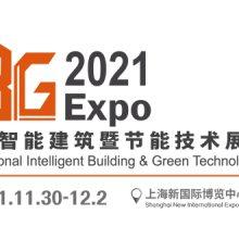 IBG 2021国际智能建筑暨节能技术展览会