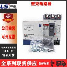 代理韩国乐星原装***LG/LS产电塑壳式断路器TD100N/H/FTU/FMU