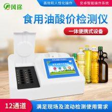 FT-SY12酸价过氧化值测定仪 风途酸价过氧化值速测仪器 食用油快速检测仪