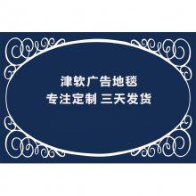 天津广告地毯大全_广告地毯logo地毯_礼品脚垫可水洗