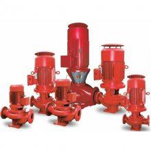 单级消防泵 恒压消防泵 高压消防泵 XBD-ISG立式消防水泵