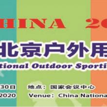 2020第十四届北京***户外用品展览会