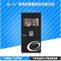 杭州以勒商用自动现磨咖啡机 冰热咖啡机 制冰机不分场合的咖啡机定制厂家
