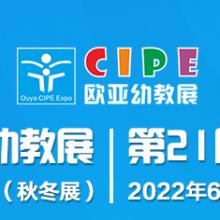 第20届郑州欧亚国际幼儿教育博览会