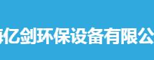 上海亿剑环保设备有限公司