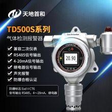 固定式三氟化氮检测报警仪TD500S-NF3点型有毒有害气体检漏仪