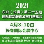 2021吉林(长春)第二十五届***建筑装饰及材料博览会
