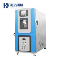 HD-E702-150T恒温恒湿试验箱优质厂家