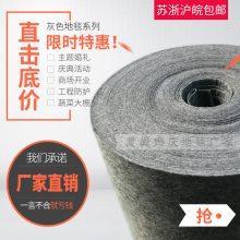 一次性装修婚庆地毯批发商