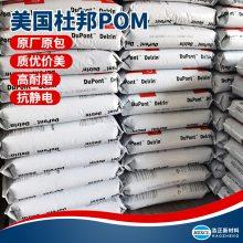 强韧性紧固件用POM_聚四氟乙烯 POM_可隆品质***POM