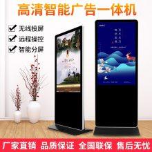 南充厂家直销竖屏多媒体网络单机高清液晶显示屏 安卓版立式广告机