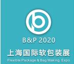 B&P2020上海***薄膜软包装展览会