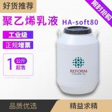 聚乙烯乳液 HA-soft80