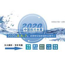 2020四川水展