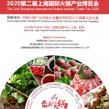 2020中国火锅产业发展大会 暨上海***火锅产业博览会