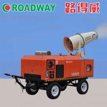 喷雾降尘机产品报价 路得威实力生产