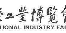 第23届中国***工业博览会