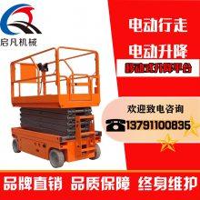 自行剪叉式式升降机 四轮移动式升降机平台4-14米 高空作业平台可定制