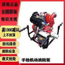 2.5寸手抬机动消防泵使用视频