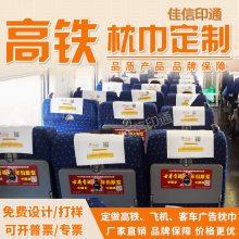 厂家定做列车座椅头枕套/火车座位广告头套/高铁座椅广告头枕巾
