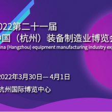 2022浙江(杭州)装备制造业博览会