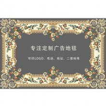天津广告地毯大全_广告地垫商用订制尺寸印字地毯_ 印字活动地毯定做