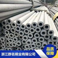 TP316L不锈钢管材厂/不锈钢管多少钱 *** 价格优惠