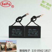 CBB61电容器-赛福450V 20UF马达电容器-风扇启动电容器