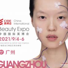 第58届中国(广州)国际美博会
