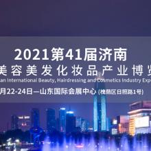 2021第41届济南国际美容美发化妆品产业博览会