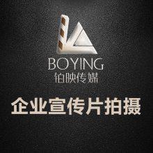 韶关企业宣传片拍摄 广东省本土品牌形象视频制作公司