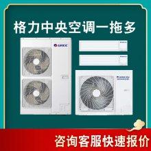 北京格力商用空调设备 格力变频中央空调工程项目 格力多联机 风管机 天花机