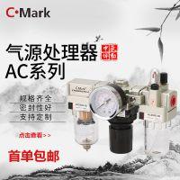 厂家直销气源处理器SMC型AC空气泵空压机过滤器三联件油水分离器