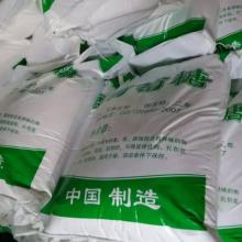 山西工业葡萄糖厂家供应