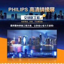 北京飞利浦超窄边液晶 拼接屏 55BDL1005X