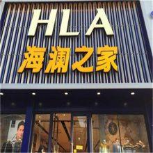 南宁步行街HLA海澜之家牌匾八字形180面铝单板-订购
