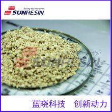 用于降低饮用水硬度和重金属的化工与水处理用树脂