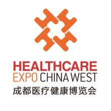 第27届中国.成都医疗健康博览会