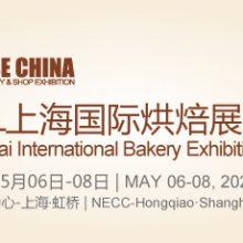 2021上海***烘焙展览会