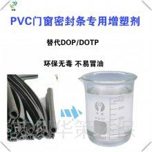 生物酯增塑剂二辛酯替代品 不析出不冒油 相容性好pvc聚氨酯制品***增塑剂