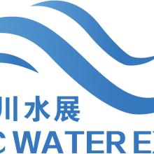 2021中国四川水处理技术与设备展览会