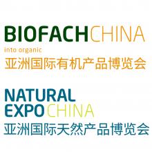 BIOFACH CHINA中国国际有机产品博览会