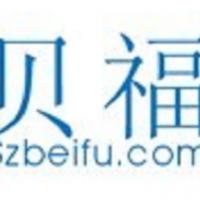 深圳市贝福科技有限公司