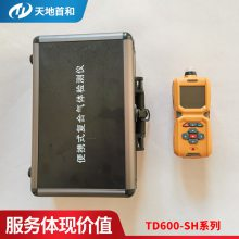 便携式氮气检测报警仪 TD600-SH-N2 气体纯度监测