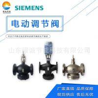 西门子混装电动调节阀 换热机组用温控阀 电动蒸汽温控阀