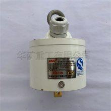 GUD330-D矿用本质安全型堆煤传感器 性能稳定 GUD330-D矿用本质安全型堆煤传感器