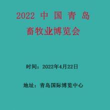 中国青岛畜牧业博览会